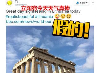 立陶宛旅游局被笑惨了,因为他们老盗别国的图宣传自己