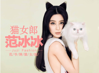 范冰冰版猫女郎,白猫可爱黑猫妖娆你喜欢哪个?
