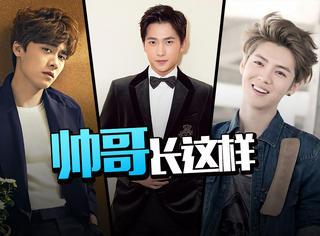 从杨洋、鹿晗、李易峰发现,原来流行的帅哥标准是这样?