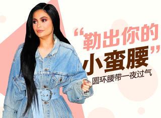 Kylie Jenner的这条瘦身腰带,让你的圆环款过气被淘汰!