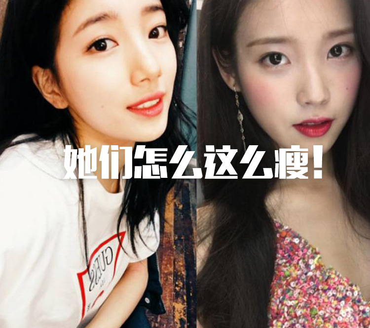 IU秀智减肥食谱大公开!韩国女星这么瘦都因为对自己太狠?