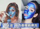 电光蓝面膜成老外们的护肤新潮流,但这骚亮的脸还真有点晃眼睛