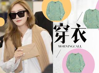 【穿衣MorningCall】帅气女孩看过来,毛衣搭肩上才是最in穿法