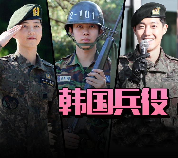 让刘亚仁引发争论、韩国男星集体恐惧的韩国兵役到底什么样?
