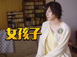 生田斗真演了一个温柔的女孩子,全程女装还去学编织