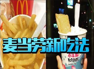 麦当劳的新奇吃法,你要试试吗?