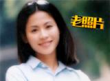 【老照片】宣萱:最童颜的女神学霸