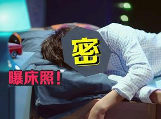 """睡衣睡颜枕边人,易烊千玺""""私房床照""""被曝光!"""
