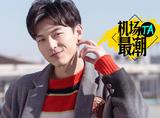 【开奖啦】橘子君携手魏天浩,为你送上签名橘子玩偶啦!