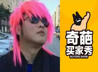 【奇葩买家秀】葬爱家族必备发型神器!