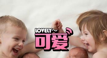 这两对双胞胎将整个世界都暖化了,不过他们的妈妈才是重点