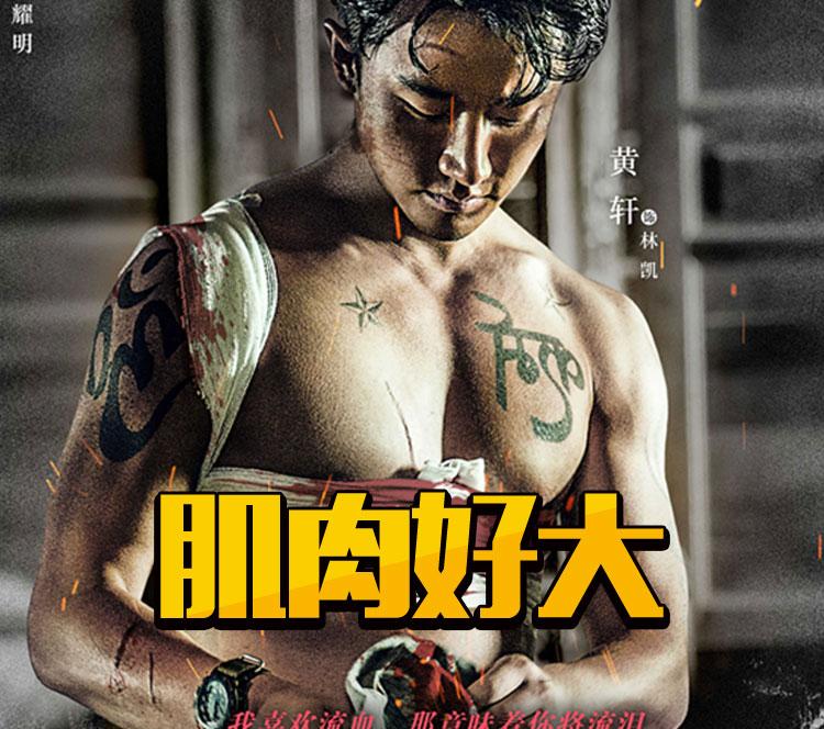 从不敢想象黄轩变成硬汉长啥样,现在连肌肉都赶上彭于晏了!