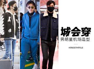 忙开工的鹿晗、参加时装周的吴亦凡,早春的男明星咋都穿这样呢?