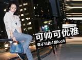 章子怡可帅可优雅,搭配的4套造型单品即时髦又百搭!