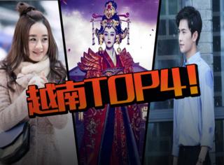 越南视频网站上的中国热播剧,前4名竟然是....