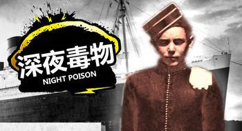 【深夜毒物】他们去著名的闹鬼船玛丽皇后号睡了一个晚上