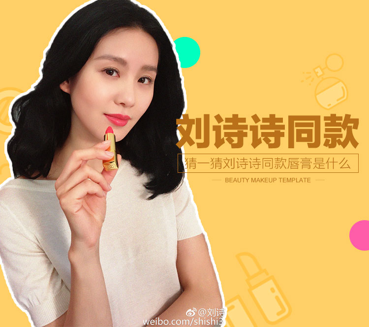 猜|刘诗诗同款唇膏是什么?