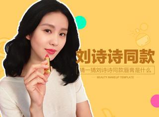 猜 | 刘诗诗同款唇膏是什么?