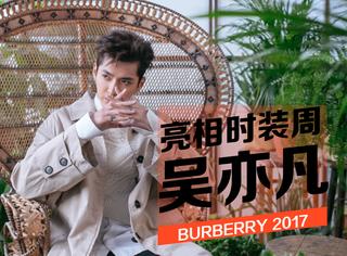 吴亦凡全球代言人身份亮相Burberry2017秀场!