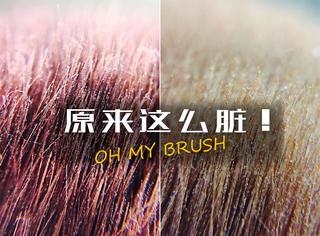 原来化妆刷有这~么脏!所以常洗洗才能用着健康!