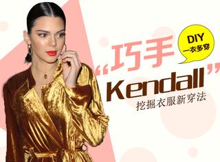 长风衣变身裹身短裙,学Kendall巧手开发衣服的第二属性!
