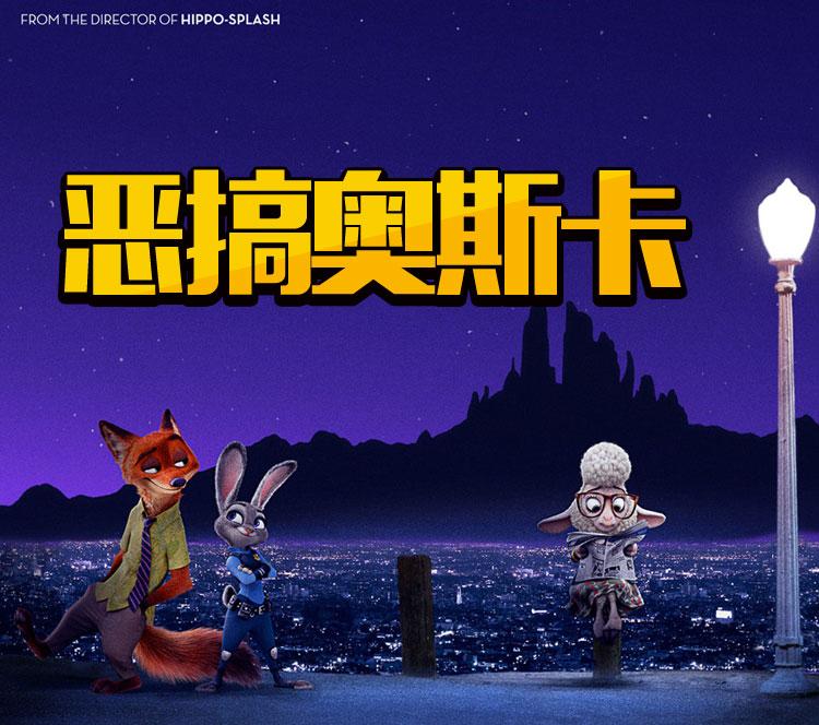 蓝精灵、《疯狂动物城》恶搞奥斯卡海报,真该给它们颁个奖