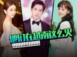 中国艺人在越南人气TOP15排行榜,你们家爱豆上榜了吗?