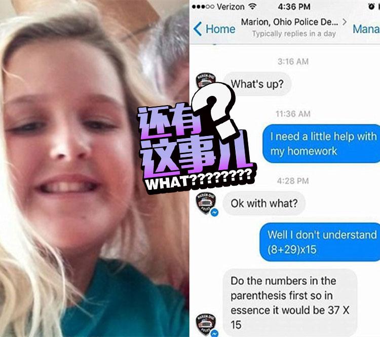 小女孩不会做数学作业向警察求助,结果警察也答错了