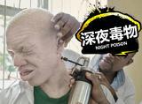 【深夜毒物】在非洲,白化病患者被猎杀提炼药水