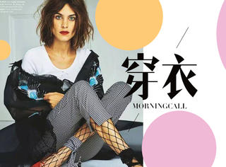 【穿衣MorningCall】渔网袜大翻身!从低俗到时髦,潮不潮你说了算!