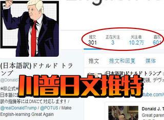日本17岁高中生把川普推特翻译成日文,原因实在太耿直