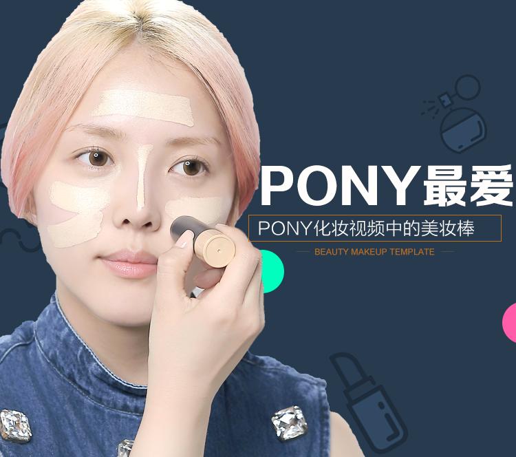 猜|Pony一直钟爱的化妆品是哪一款?