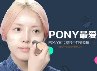 猜 | Pony一直钟爱的化妆品是哪一款?