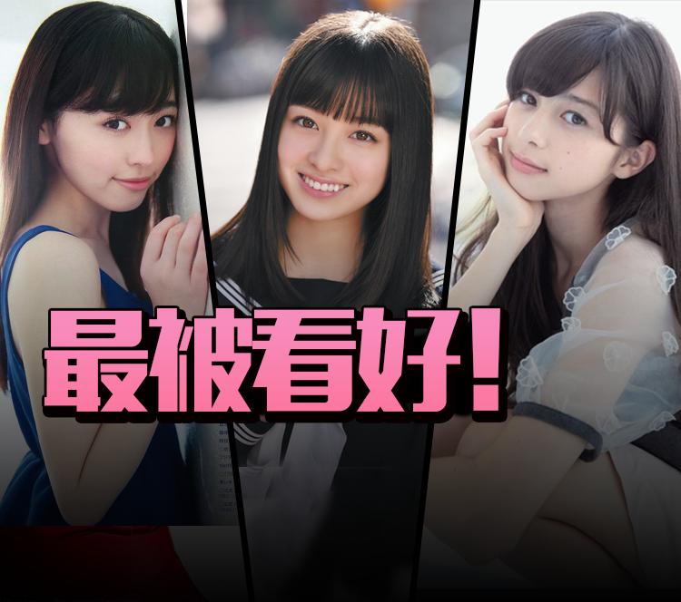 日本最强10大美少女出炉,据说她们今年一定会火?