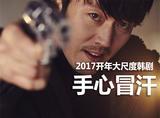 """因""""画面太过暴力""""被举报,韩剧《Voice》到底有多恐怖!"""