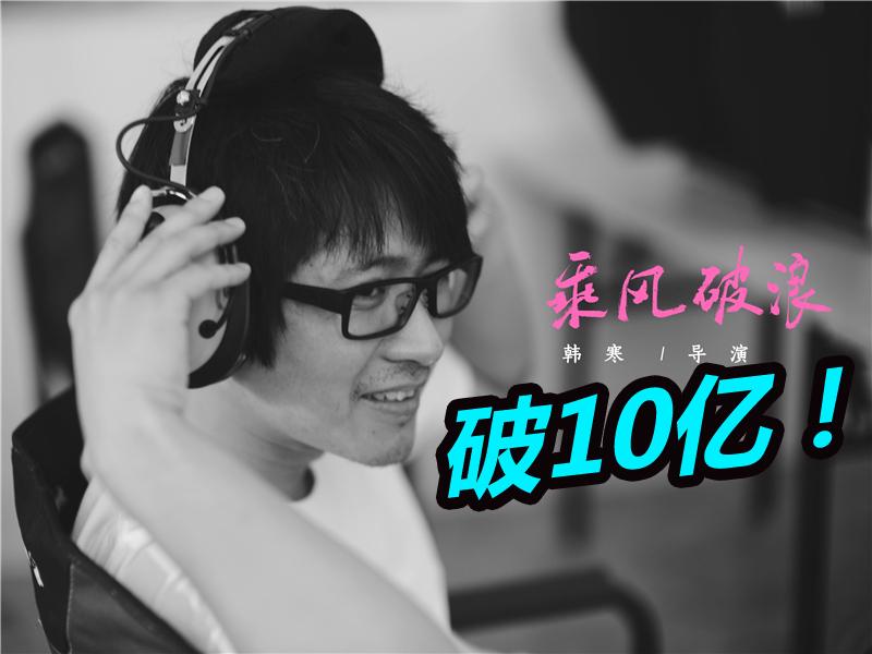 《乘风破浪》破10亿,韩寒进入10亿导演俱乐部!