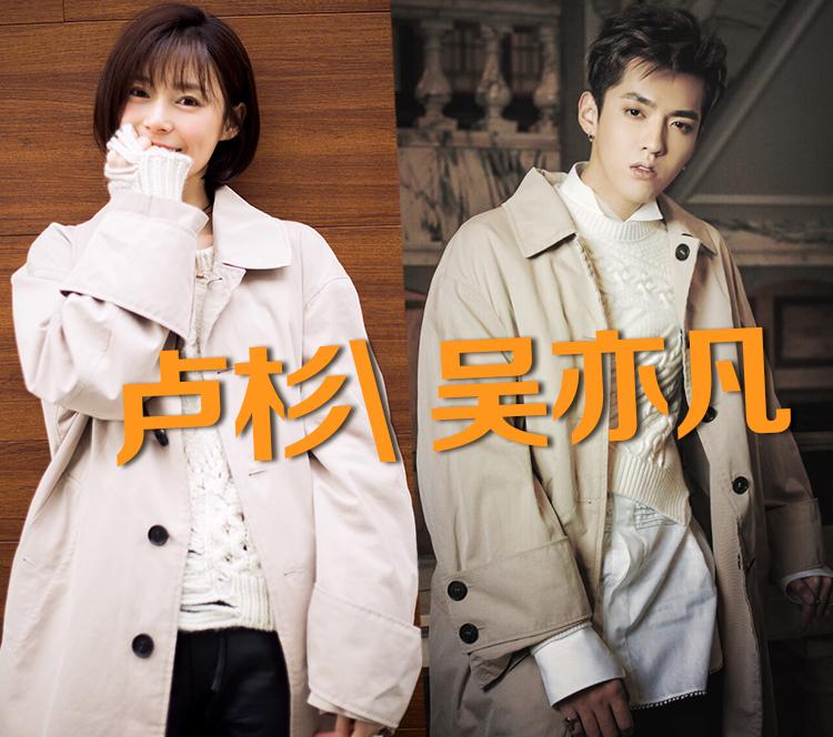 白色毛衫配风衣,卢杉、吴亦凡给了夏木雅望一个最温暖的结局!