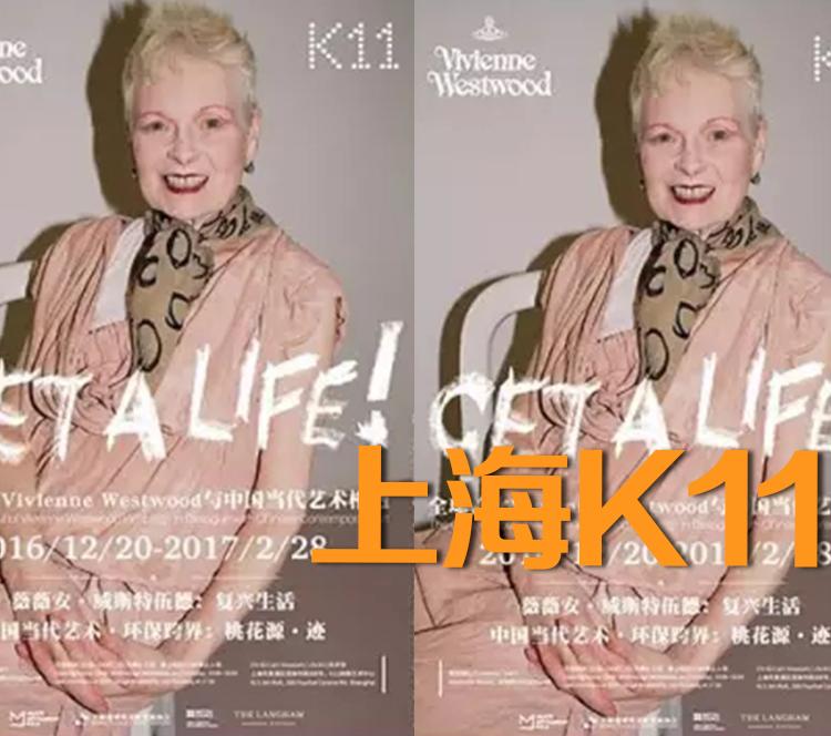 K11|带你看一场邂逅美好生活的艺术展,让环保也能填满时尚!