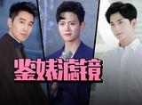 从肖奈、广平王到夜华,最近的男主都自带鉴婊技能?