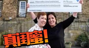 这姐们中奖后,与闺蜜平分了一亿奖金
