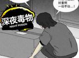 【深夜毒物】被快递憋死的少年