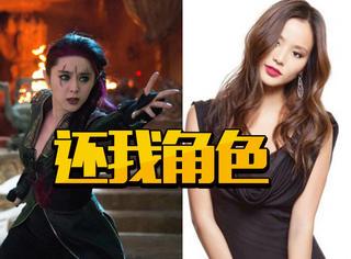 范冰冰《X战警》角色换成韩裔女星,她10年内还能成系列女主吗?
