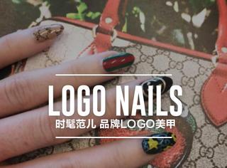 品牌控!用指甲彩绘DIY你最爱品牌的Logo Nails造型