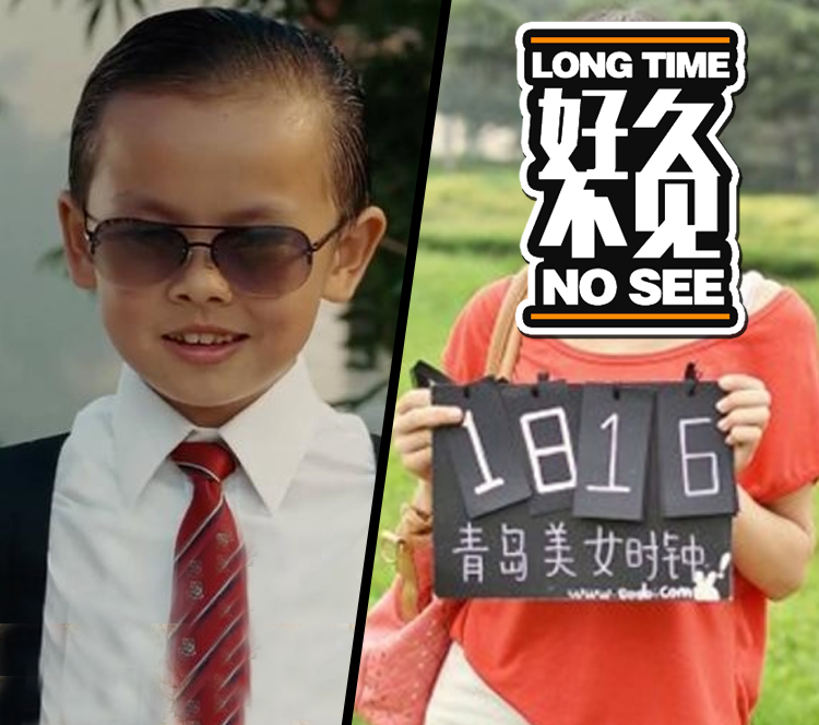 【好久不见】《长江七号》里欺负小狄的富二代小孩,现在长大了!