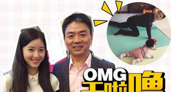 奶茶妹妹章泽天秀幸福,刘强东带女儿时的画风竟然是这样的…