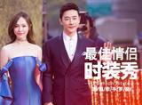 唐嫣和罗晋将恩爱秀到红毯,穿上深蓝礼服的大白糖美到发光!
