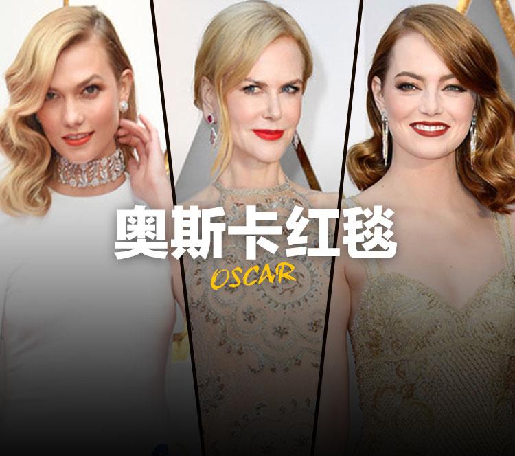 奥斯卡女明星红毯比美!手推卷发遭追捧,你最中意谁?