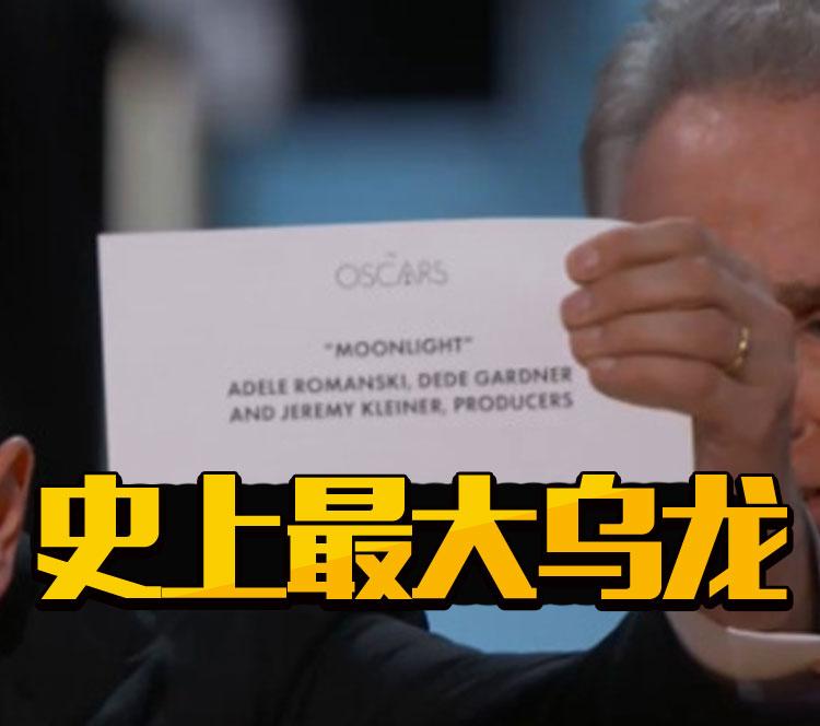 奥斯卡史上最大乌龙!最佳影片颁错,全世界媒体都疯了!