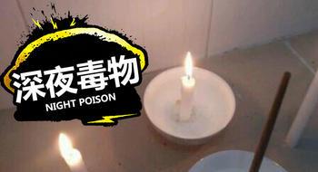 【深夜毒物】那些年民间驱鬼秘术立筷子到底是什么鬼