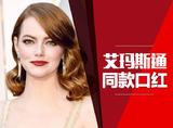 猜 | 奥斯卡红毯《爱乐之城》女主Emma Stone用的唇膏是哪款